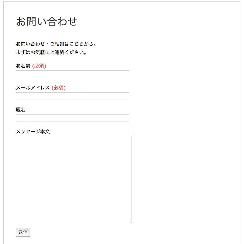 お問い合わせフォームを簡単に作れるプラグイン