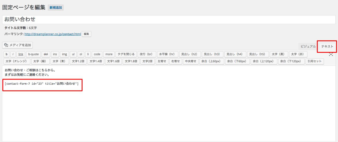 ショートカットコードを表示させたいページに貼り付けると設定完了