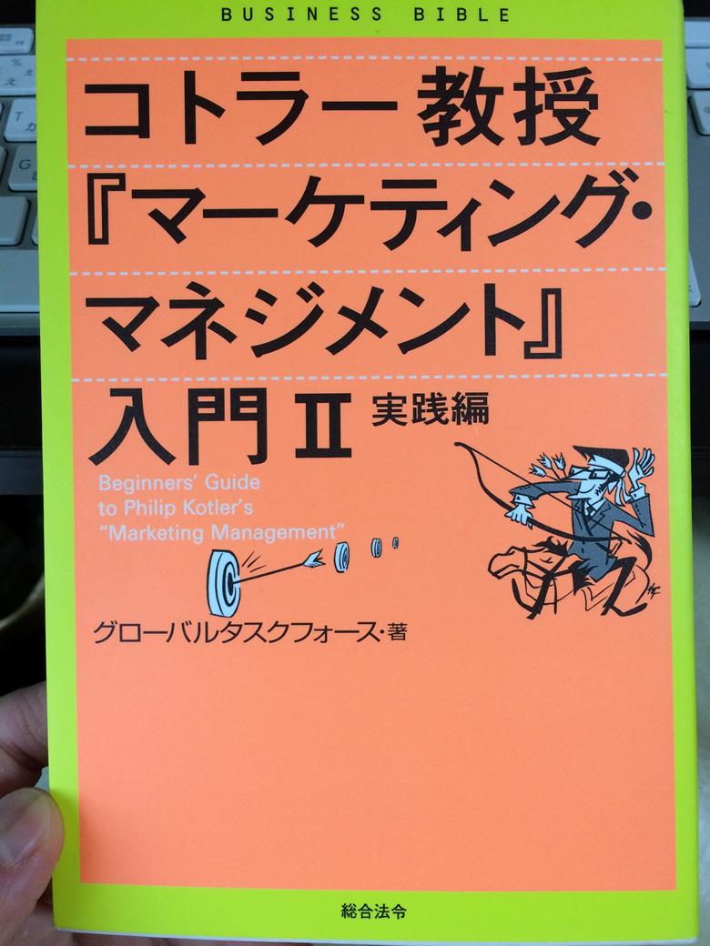 コトラー教授『マーケティング・マネジメント』入門Ⅱ実践編